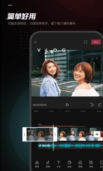 剪映app官方版下载