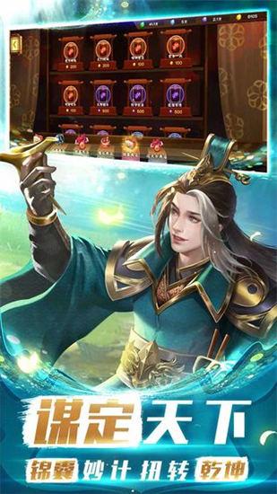 胡莱三国3无限钻石版