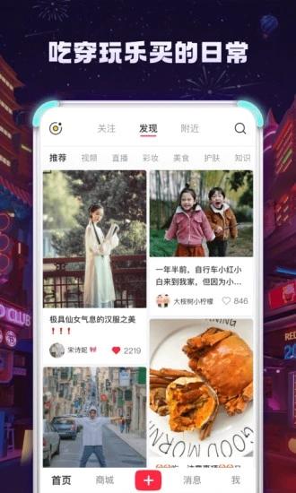 小红书app安卓版下载
