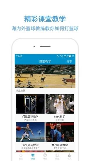 篮球教学助手苹果版下载