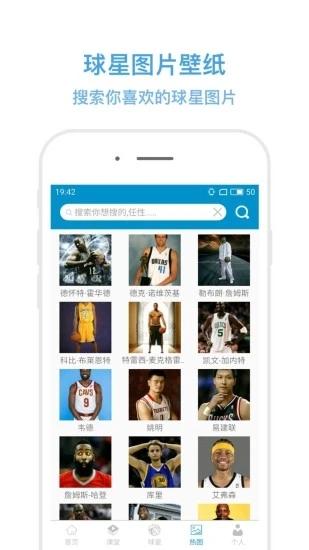 篮球教学助手苹果版软件下载