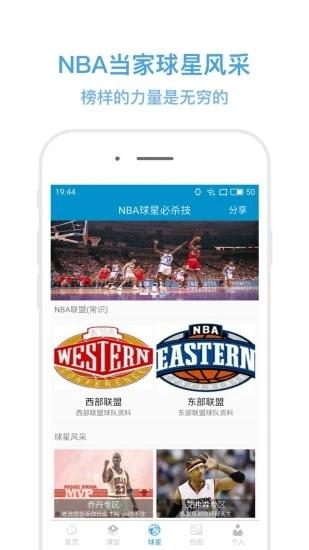 篮球教学助手苹果版软件