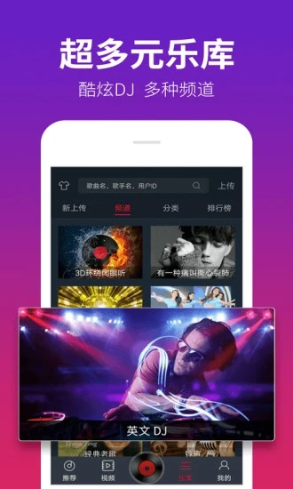 DJ多多2021最新版下载