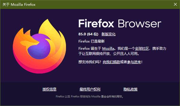 火狐浏览器绿色精简版下载