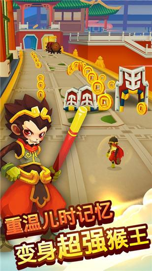 跑跑西游官方正版游戏下载