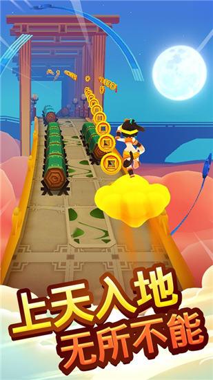 跑跑西游官方正版游戏