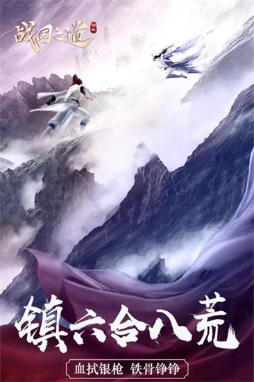 战国之道飞升版下载