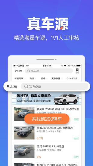 二手车之家下载安装app