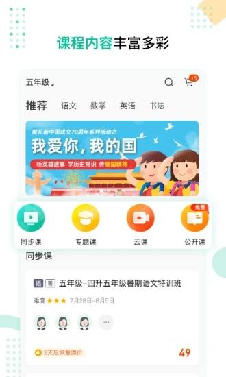 心田花开网校手机app