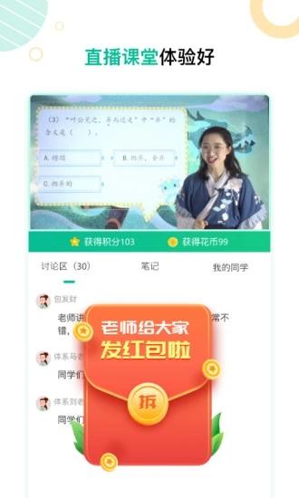 心田花开网校安卓软件下载