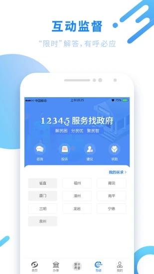 闽政通app健康码