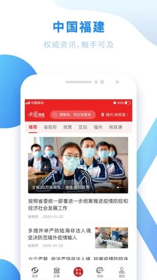 闽政通app健康码下载