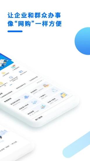 闽政通app苹果版软件下载