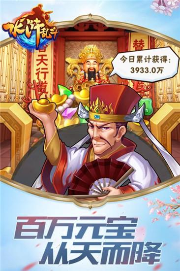 水浒乱斗无限元宝版游戏