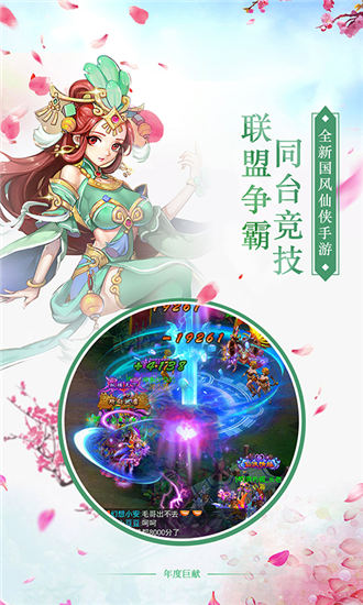 剑羽飞仙无限钻石破解版游戏下载