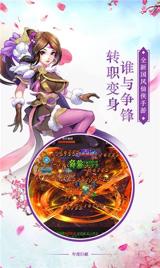 剑羽飞仙无限钻石破解版游戏