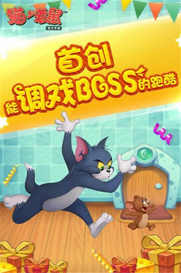 猫和老鼠手游最新版下载