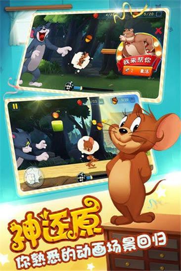 猫和老鼠手游最新版