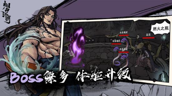 烟雨江湖内购无限元宝破解版