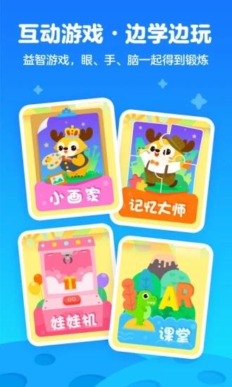 爱奇艺奇巴布儿童版软件