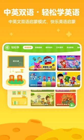 爱奇艺奇巴布儿童版软件下载