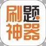 刷题神器app最新版本