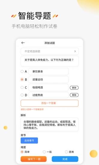 刷题神器app手机软件下载