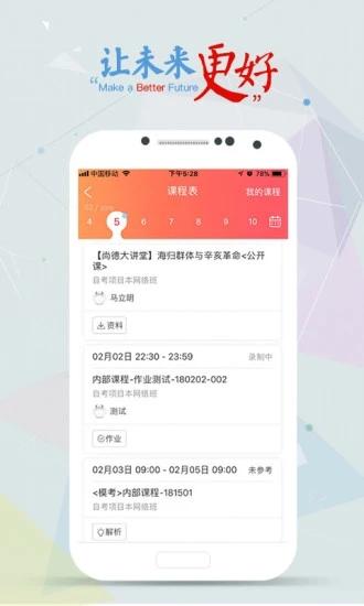 尚德机构app破解版软件下载