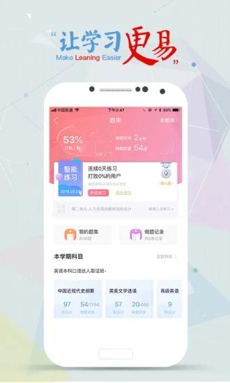尚德机构app官方软件