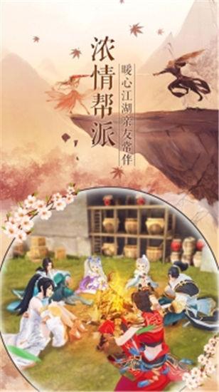 那一剑江湖无限金币版游戏下载