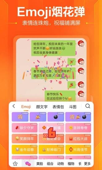搜狗输入法app最新版下载