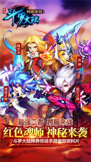 斗罗大陆神界传说无限钻石版游戏下载