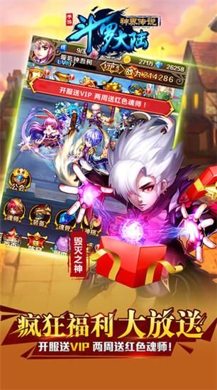 斗罗大陆神界传说游戏