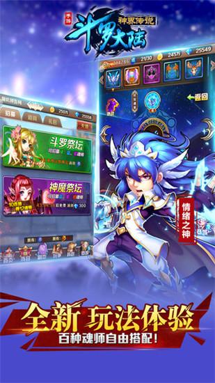斗罗大陆神界传说无限钻石版