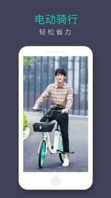 青桔共享单车app下载