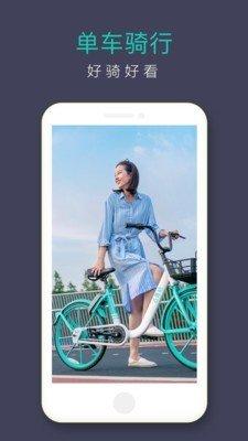青桔共享单车app