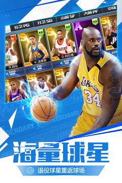 最强NBA破解版无限点券钻石