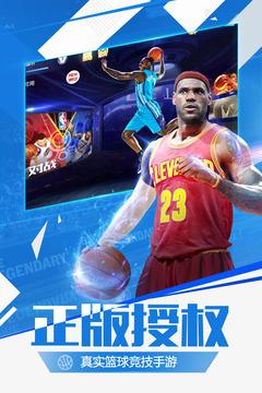 最强NBA破解版游戏