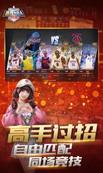 最强NBA无限点卷版下载