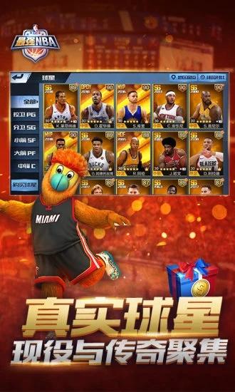 最强NBA无限点卷版游戏