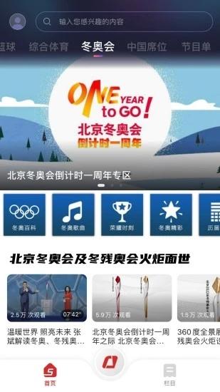 央视体育手机客户端app软件下载
