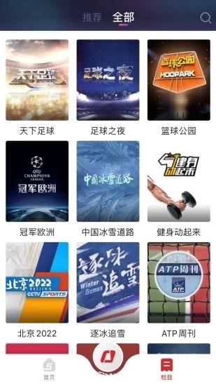 央视体育手机客户端app下载