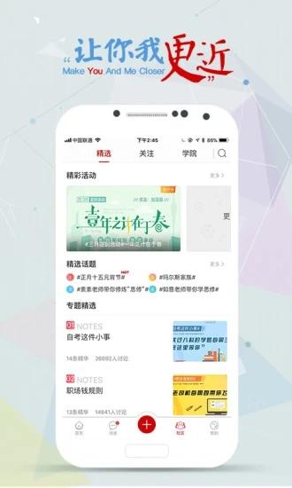 尚德机构app