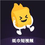 纸巾短视频app