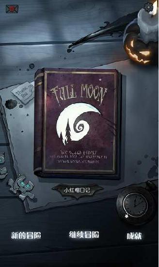 月圆之夜2021最新内购破解版下载