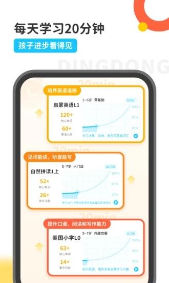 叮咚课堂app手机版软件