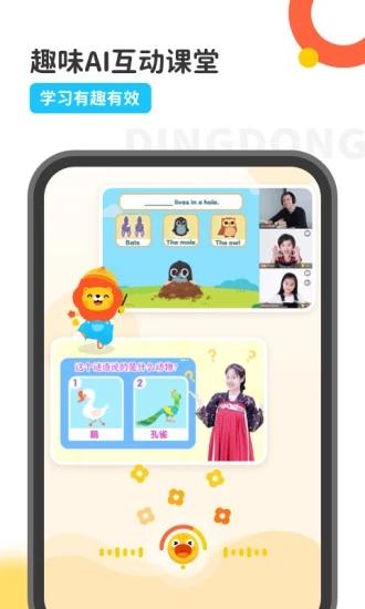 叮咚课堂app官方软件