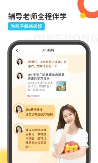 叮咚课堂app官方