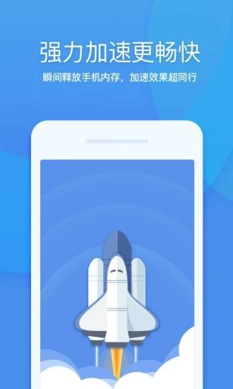 360清理大师苹果版下载