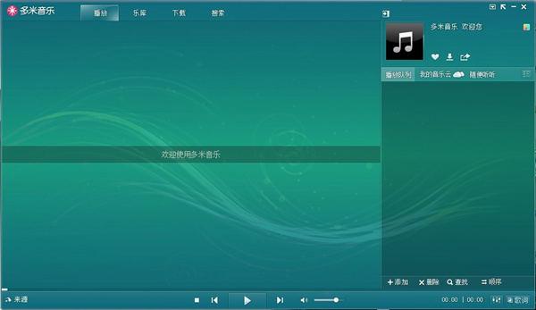 多米音乐播放器老版本下载
